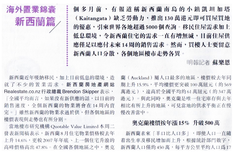 mingpao_nz_9sept2016_p1