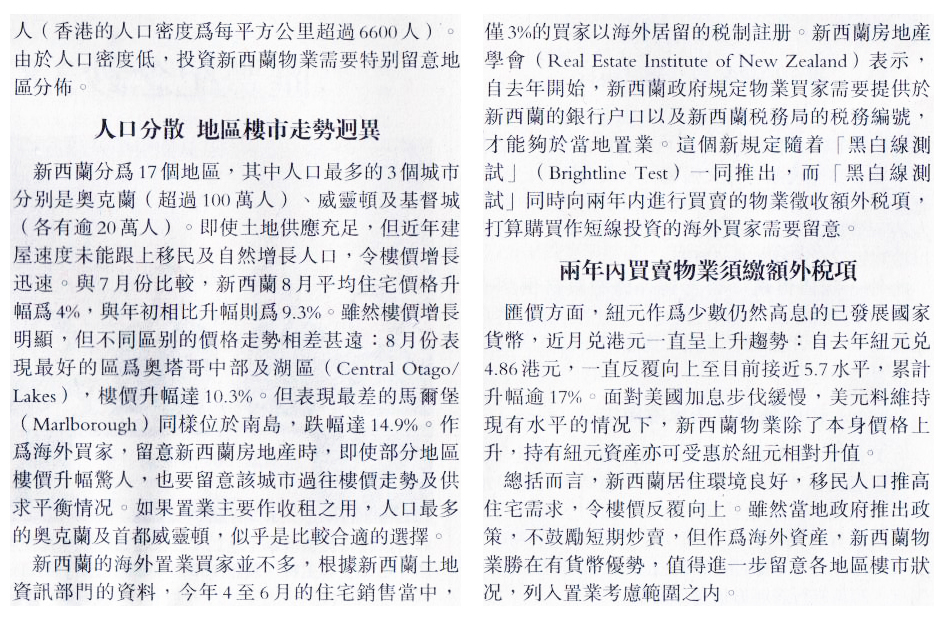 mingpao_nz_9sept2016_p2-1